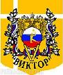 Динамо-Виктор Ставрополь